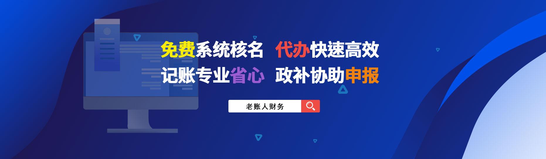 贵州老账人财务官网banner1